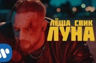 Embedded thumbnail for Леша Свик